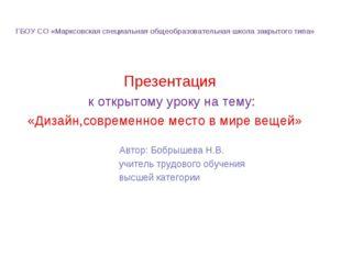 ГБОУ СО «Марксовская специальная общеобразовательная школа закрытого типа» Пр