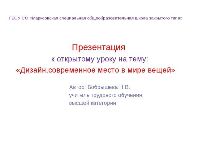 ГБОУ СО «Марксовская специальная общеобразовательная школа закрытого типа» Пр...