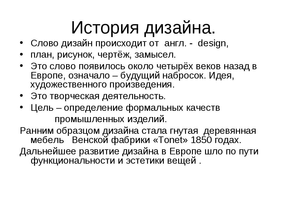 История дизайна. Слово дизайн происходит от англ. - design, план, рисунок, че...