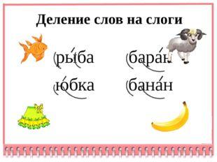 Деление слов на слоги рыба баран юбка банан
