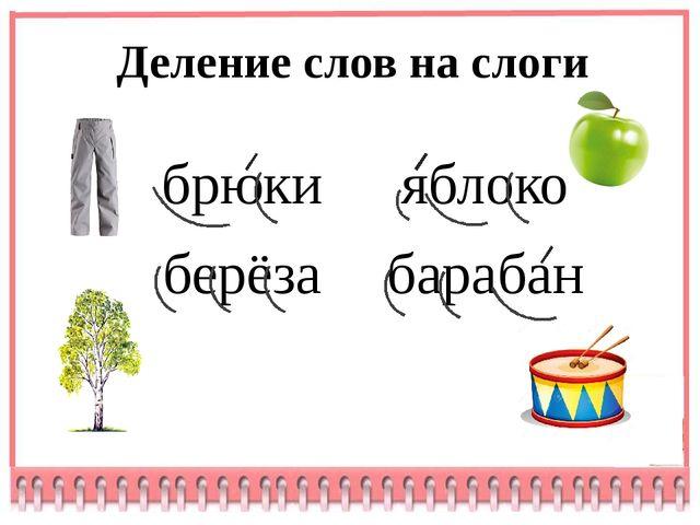 Деление слов на слоги брюки яблоко берёза барабан