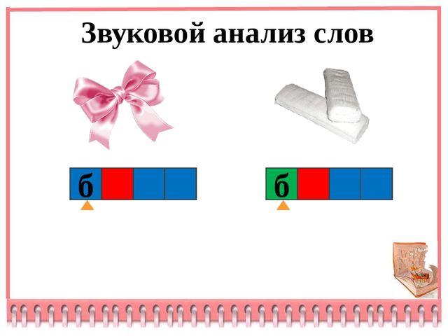 Звуковой анализ слов б б