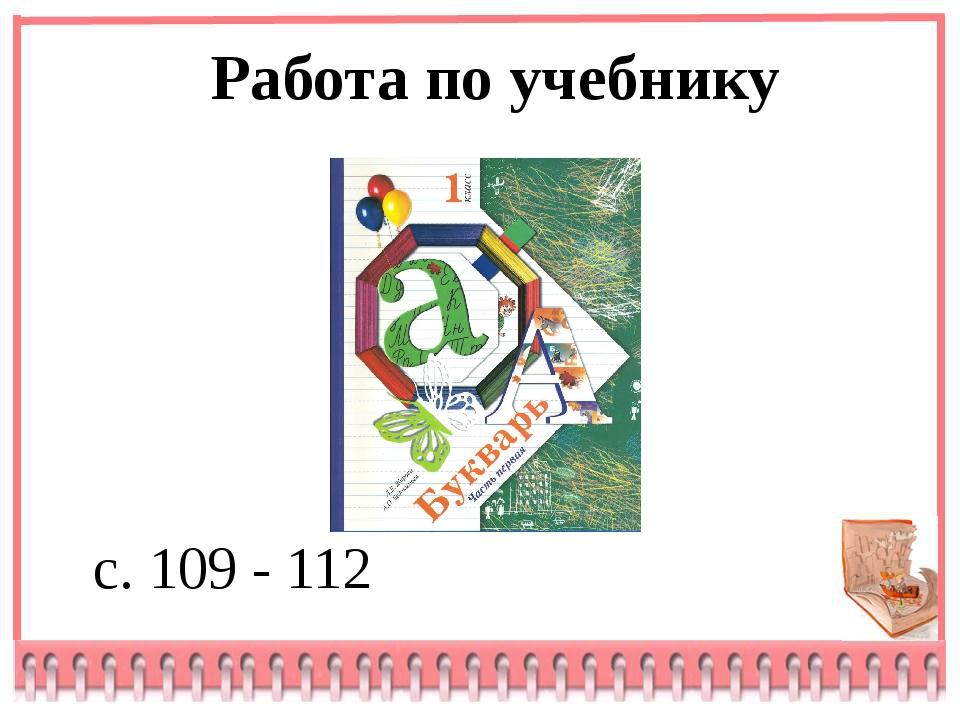Работа по учебнику с. 109 - 112