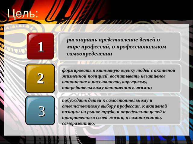 Цель: 1 2 3