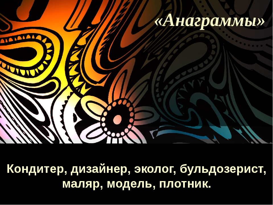 «Анаграммы» Кондитер, дизайнер, эколог, бульдозерист, маляр, модель, плотник.