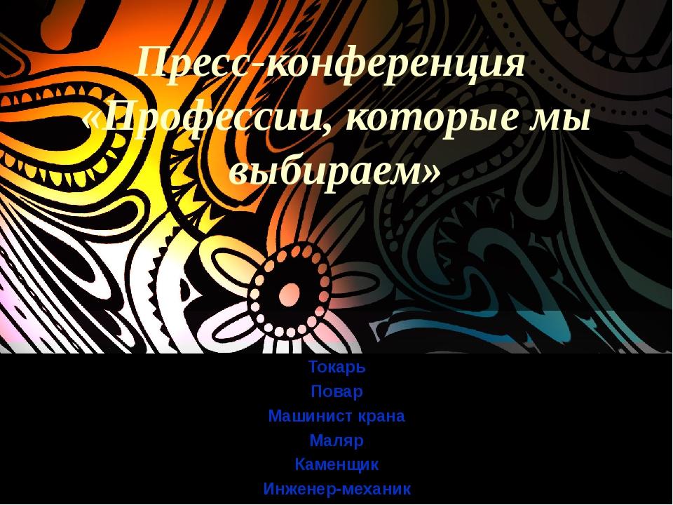 Пресс-конференция «Профессии, которые мы выбираем» Токарь Повар Машинист кран...