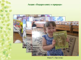 Акция «Подари книгу о природе» Маша Ч. «Про птиц» Валера С. «Животные» Катя Г