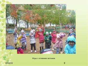 Игры с осенними листьями