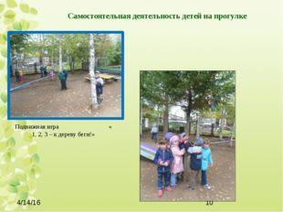 Самостоятельная деятельность детей на прогулке Подвижная игра « 1, 2, 3 – к д