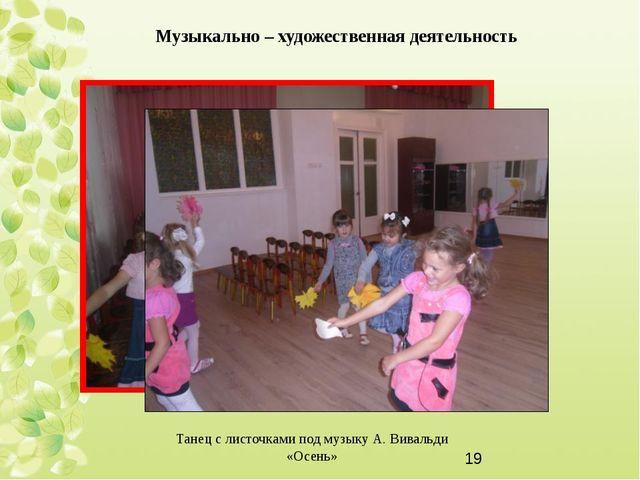 Музыкально – художественная деятельность Танец с листочками под музыку А. Ви...