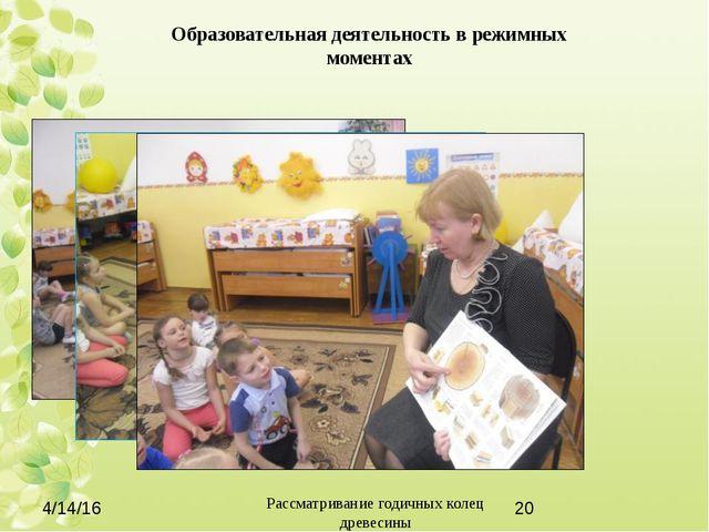 Образовательная деятельность в режимных моментах Рассматривание годичных кол...