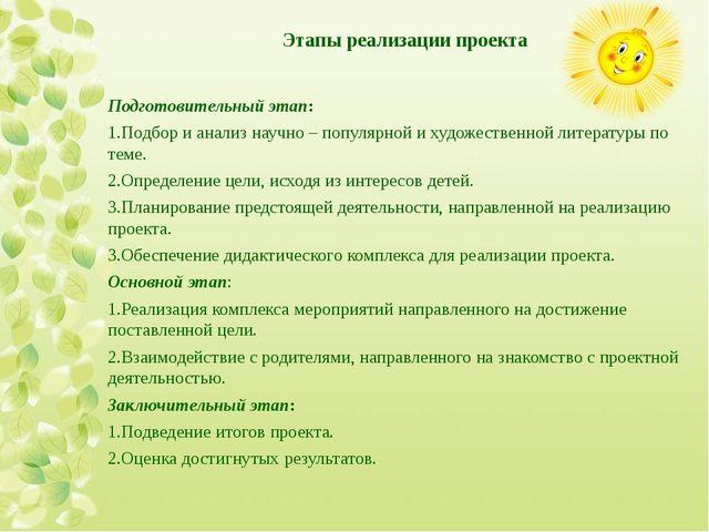 Этапы реализации проекта Подготовительный этап: 1.Подбор и анализ научно – п...