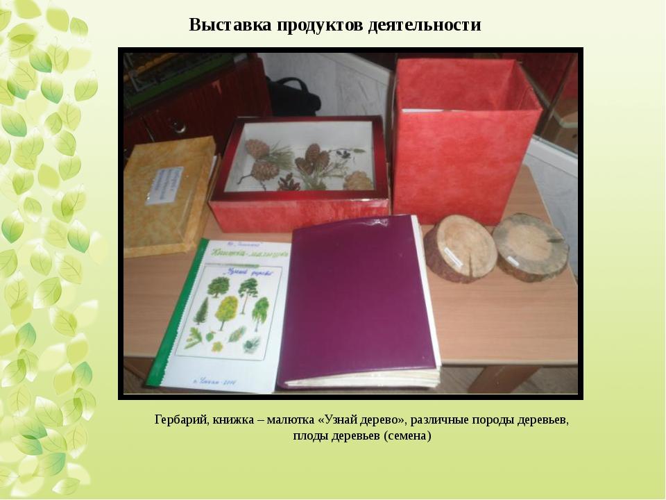 Выставка продуктов деятельности Гербарий, книжка – малютка «Узнай дерево», ра...