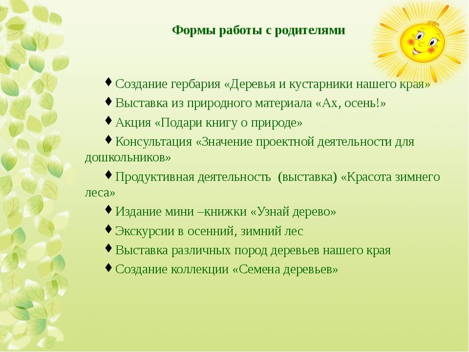 Формы работы с родителями Создание гербария «Деревья и кустарники нашего края...