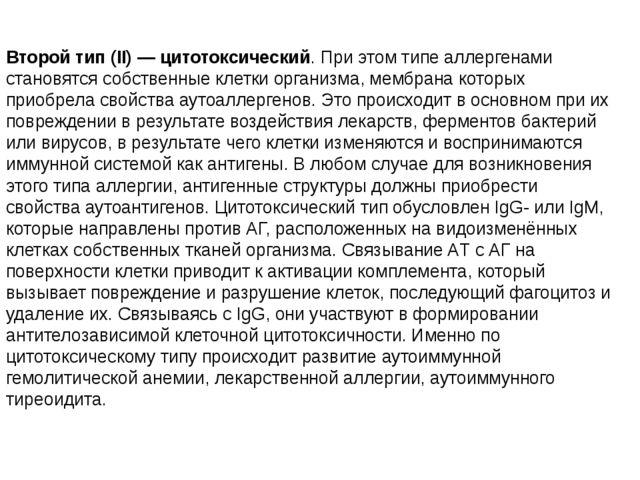Второй тип (II) — цитотоксический. При этом типе аллергенами становятся собс...