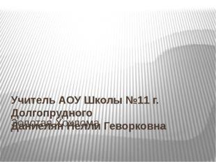 Золотая Хохлома Учитель АОУ Школы №11 г. Долгопрудного Даниелян Нелли Геворко