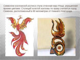 Символом хохломской росписи стала огненная жар-птица, украшенная яркими цвета
