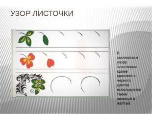 УЗОР ЛИСТОЧКИ В хохломском узоре «листочки» кроме красного и черного цветов и