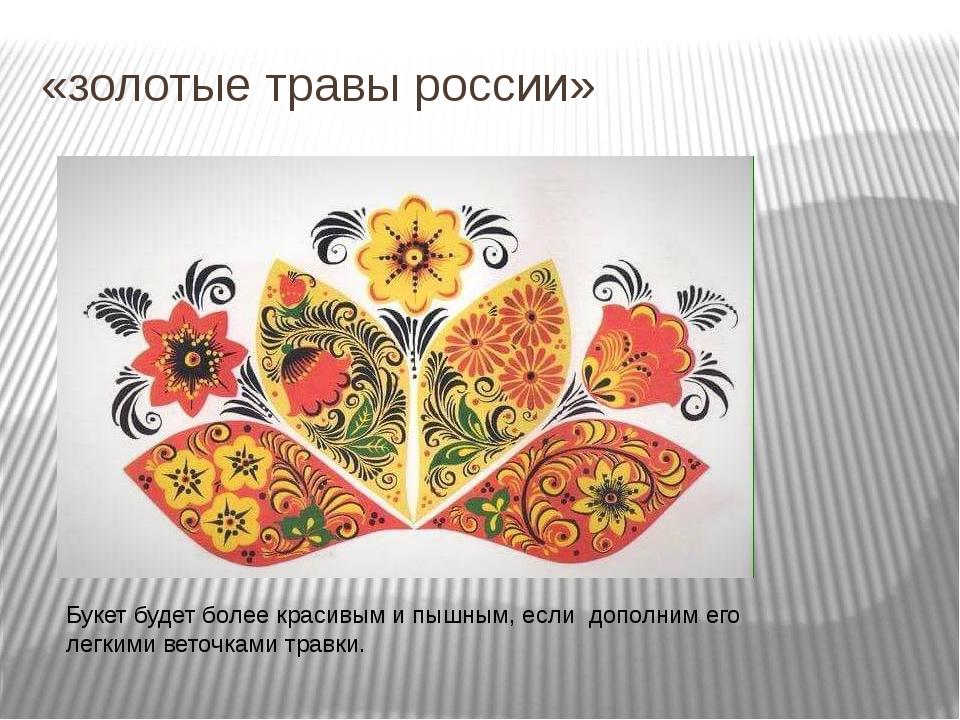 «золотые травы россии» Букет будет более красивым и пышным, если дополним его...