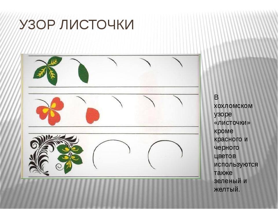 УЗОР ЛИСТОЧКИ В хохломском узоре «листочки» кроме красного и черного цветов и...