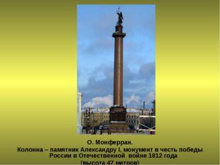 О. Монферран. Колонна – памятник Александру I, монумент в честь победы Росси