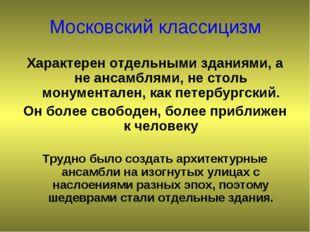 Московский классицизм Характерен отдельными зданиями, а не ансамблями, не сто