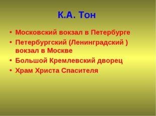 К.А. Тон Московский вокзал в Петербурге Петербургский (Ленинградский ) вокзал
