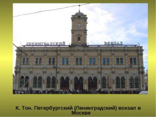 К. Тон. Петербургский (Ленинградский) вокзал в Москве