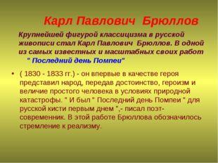 ( 1830 - 1833 гг.) - он впервые в качестве героя представил народ, передав до