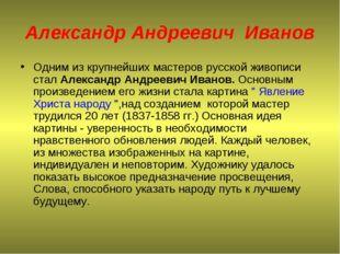 Александр Андреевич Иванов Одним из крупнейших мастеров русской живописи стал
