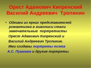 Орест Адамович Кипренский Василий Андреевич Тропинин Одними из ярких представ