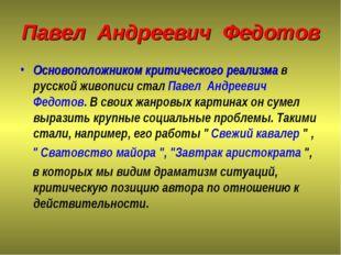 Павел Андреевич Федотов Основоположником критического реализма в русской живо