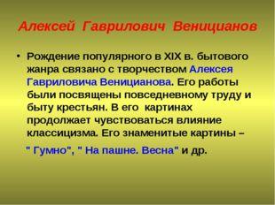 Алексей Гаврилович Веницианов Рождение популярного в XIX в. бытового жанра св