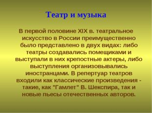 Театр и музыка В первой половине XIX в. театральное искусство в России преиму
