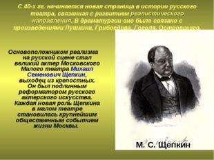 М. С. Щепкин С 40-х гг. начинается новая страница в истории русского театра,