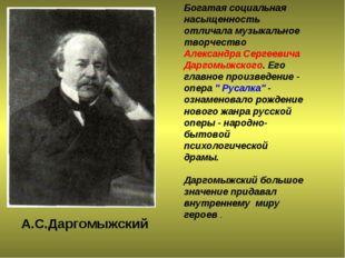 Богатая социальная насыщенность отличала музыкальное творчество Александра Се