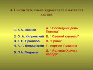 """4. Соотнесите имена художников и названия картин. 1. А.А. ИвановА. """" Последн"""