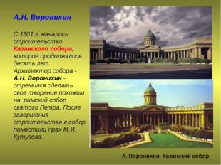А.Н. Воронихин С 1801 г. началось строительство Казанского собора, которое пр