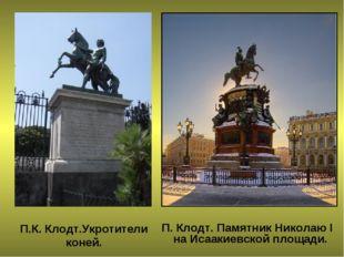 П.К. Клодт.Укротители коней. П. Клодт. Памятник Николаю I на Исаакиевской пло