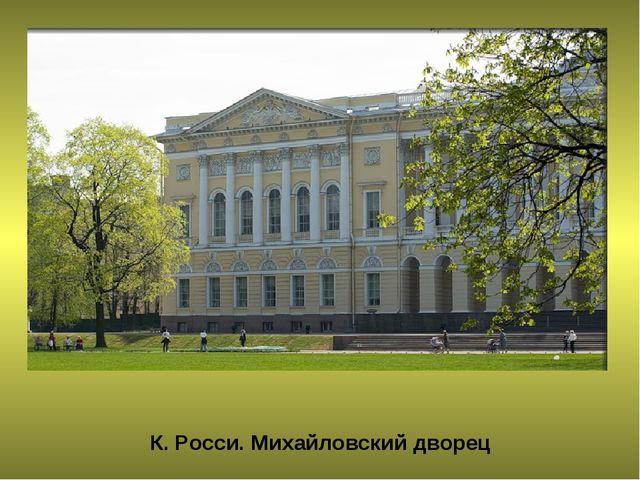 К. Росси. Михайловский дворец