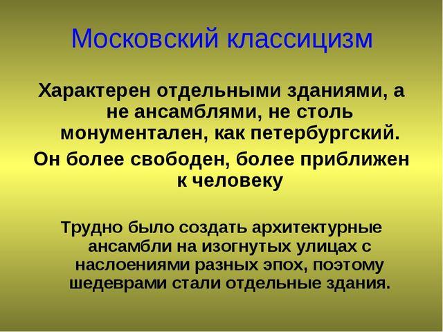 Московский классицизм Характерен отдельными зданиями, а не ансамблями, не сто...