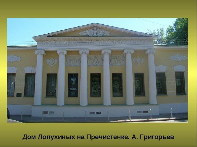 Дом Лопухиных на Пречистенке. А. Григорьев