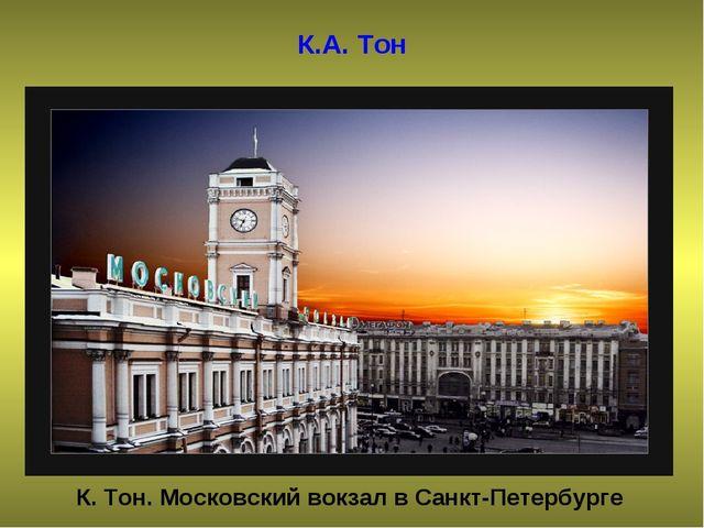 К.А. Тон К. Тон. Московский вокзал в Санкт-Петербурге