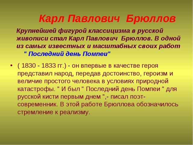 ( 1830 - 1833 гг.) - он впервые в качестве героя представил народ, передав до...
