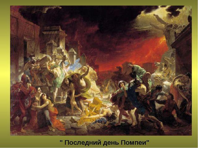 """"""" Последний день Помпеи"""""""