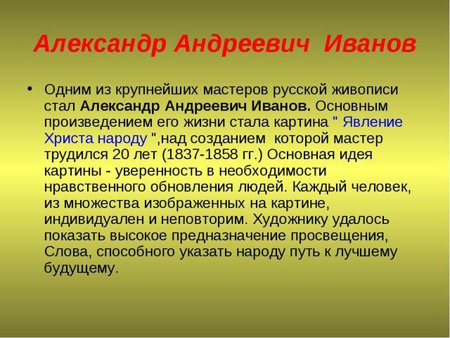 Александр Андреевич Иванов Одним из крупнейших мастеров русской живописи стал...
