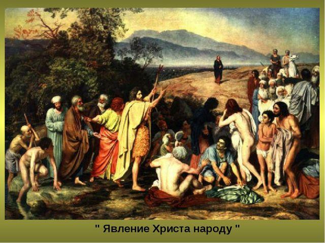 """"""" Явление Христа народу """""""