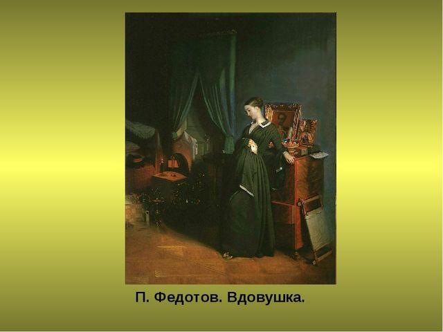 П. Федотов. Вдовушка.