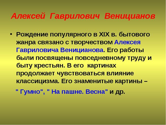 Алексей Гаврилович Веницианов Рождение популярного в XIX в. бытового жанра св...