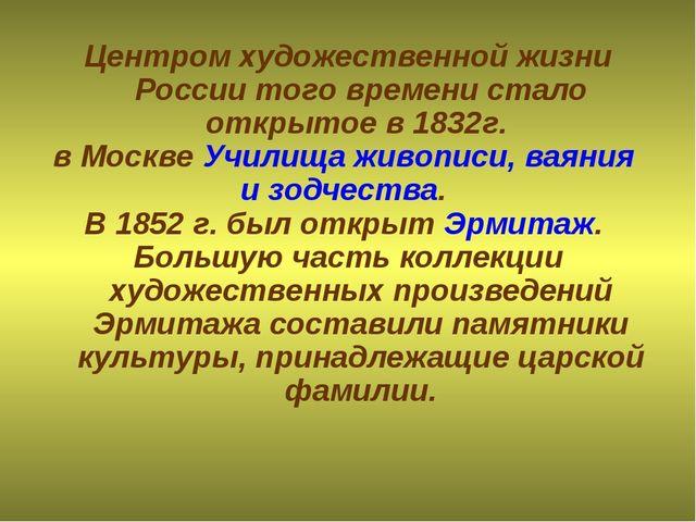 Центром художественной жизни России того времени стало открытое в 1832г. в Мо...